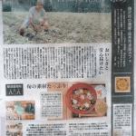 神奈川新聞取材記事2015/9/26